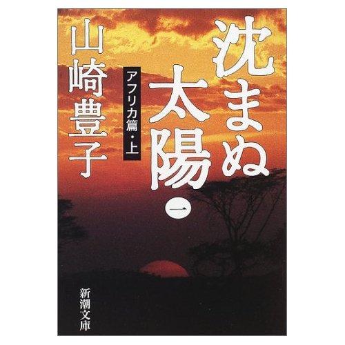 shizumanu_taiyo.jpg