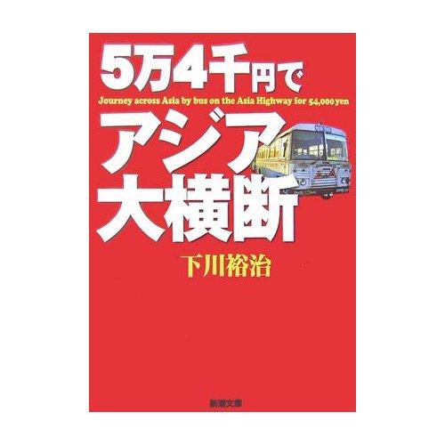 shimokawa.jpg